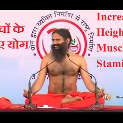 Yoga For Children – To Increase Height, Strength, Immunity and Brain Power – Baba Ramdev