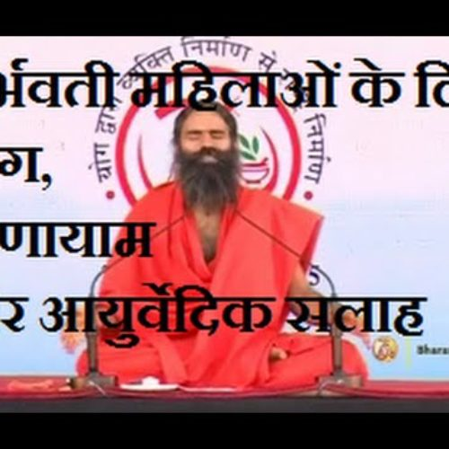Yoga & Ayurveda For Normal and Painless Delivery | For Pregnant Women | Baba Ramdev
